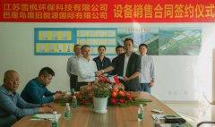 江苏―印尼环保企业设备销售合同签约仪式在江苏宿迁举行
