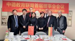 中德教育联盟在德国宣告成立,刘雪晴当选中方联盟主席