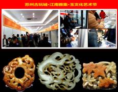 苏州古玩城 江南雅集―2019首届玉文化节 邀请函