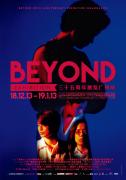 Beyond 35周年巡展广州站已启幕