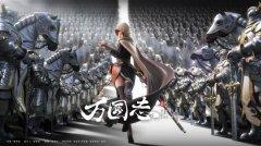 中国动画挑战全新题材,《万国志》引人期待