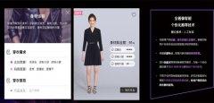 """""""中国女装产业网""""全面结合智慧城市新潮流"""