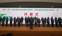 点多点的 中国绿色食品博览会暨有机食品博览会 之旅