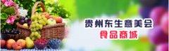 贵州东生意美汇食品商城火热销售中!