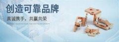 广东鸿钢裁断机制造公司华东分公司销售部喜迁新址盛大开业