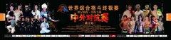世界综合格斗终极赛中外对抗赛湛江站成功举办