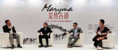 """2019中国国际时装周""""云秀-茶马古道"""""""