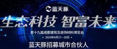 第十九届成都建博会 蓝天豚邀您见证生态科技的力量