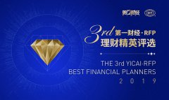 【重磅发布】第三届第一财经・RFP理财精英评选正式启动