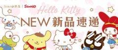 世茂Hello Kitty主题馆春季限定商品来袭,手快有,手慢无!