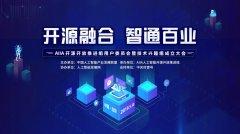 AIIA开源开放推进组用户委会员 暨技术兴趣组成立大会5月30日开幕