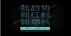 """""""捕捉新趋势、洞察新红利""""2019教育新增长思享会在京举行"""