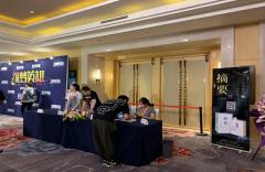 金沙摘要酒跨界支持文创吴镇宇现身电影《燥梦英雄》发布会