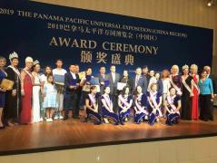 第104届巴拿马太平洋万国博览会颁奖典礼在美国会展城 维加斯隆重