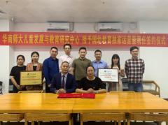国幼教育获华南师大儿童发展与教育研究中心独家运营