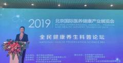 泓一堂受邀参加北京国际医养健康产业大会并发言