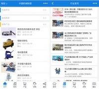 """""""中国机械制造"""",诚邀您共同创造互联网+新模式"""
