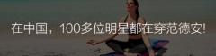 """范德安""""多品作战""""效应初显,运动瑜伽类销量猛增"""