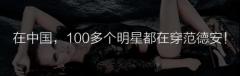 同气连枝,共盼春来――范德安巨幅公益广告引热议