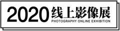 华熙国际旗下时代美术馆2020线上影像展 第三期:简 jiǎn