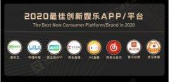 西五获金指尖最佳创新娱乐App 奖,9000岁真实测评广受青睐