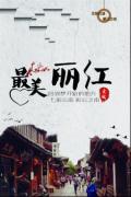 中国丽江网打造丽江新名片