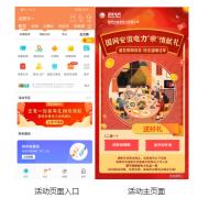 """国网安徽电力:就地过年 """"亲""""情不减"""